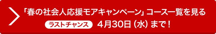 春の社会人応援キャンペーン」コース一覧を見る 期間限定4月13日(日)まで