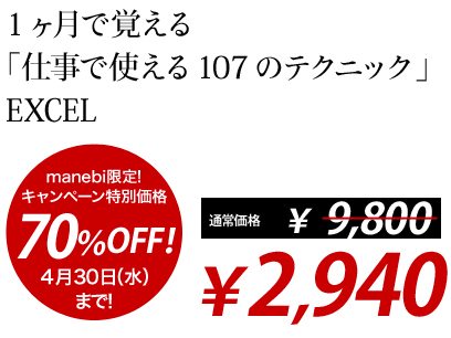 1ヶ月で覚える 「仕事で使える107のテクニック」 EXCEL manebi限定!キャンペーン特別価格2,940円!70%OFF!