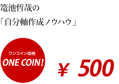 篭池哲哉の「自分軸作成ノウハウ」ワンコイン価格500円!