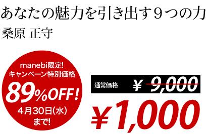 あなたの魅力を引き出す9つの力 桑原 正守 manebi限定!キャンペーン特別価格1,000円!89%OFF!