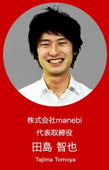 株式会社manebi 代表取締役 田島 智也